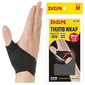 D&M(ディーエム)D-30 サムラップ 親指用 固定 サポーター 日常用 パソコン スマホ 作業 吸湿速乾