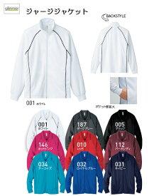 パイピング ジャージ ジャケット 無地 (glimmer) 00332-JSJ SS-LLサイズ チーム対応 激安 トレシャツ