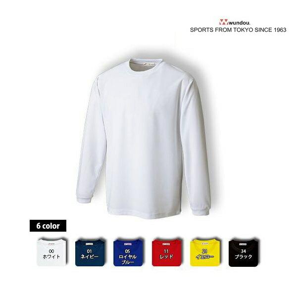 ジュニア キッズ ドライライトロングスリーブTシャツ 無地 (wundou) P-350 子供 幼児 長袖 吸汗速乾 軽量