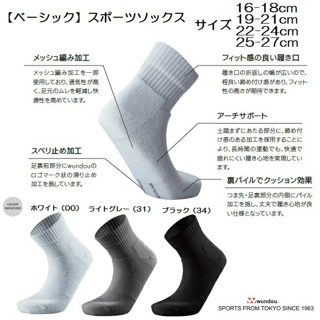 スポーツソックス ショート 無地 (wundou) P-40 チーム対応 メンズ レディース ジュニア キッズ 白 黒 グレー くるぶし丈 靴下