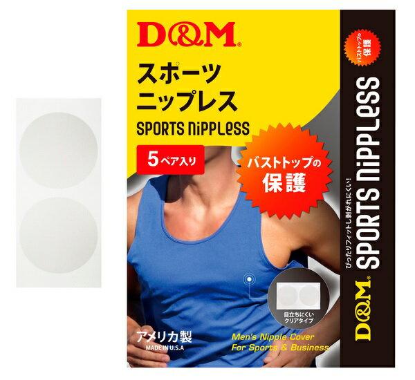 スポーツ ニップレス 男性用 【目立ちにくい透明タイプ】 (D&M) SN-1 メンズ ジョガーズニップル対策 透け防止