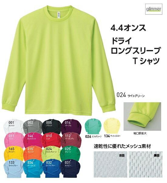 ドライ メッシュロングスリーブTシャツ 無地 長袖 (glimmer) 00304-ALT SS-LLサイズ 吸汗速乾 軽量