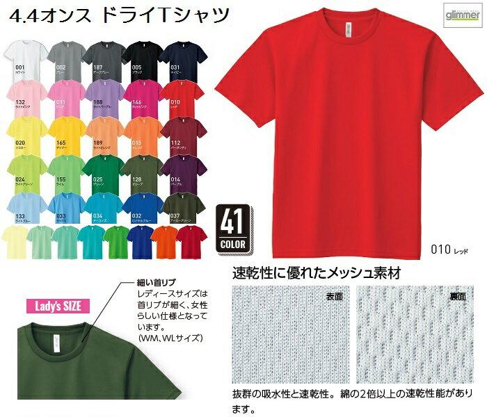 ドライ メッシュTシャツ 無地 (glimmer) 00300-ACT WM-LLサイズ 吸汗速乾 軽量 蛍光色