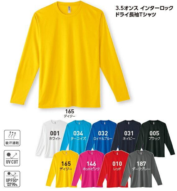 インターロックドライ 長袖Tシャツ (glimmer) 00352-AIL SS-LLサイズ インナー スマートシルエット 超軽量 スムース編み 吸汗速乾