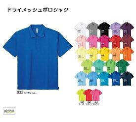 ドライ メッシュポロシャツ 無地 (glimmer) 00302-ADP SS-LLサイズ 吸汗速乾 軽量 蛍光