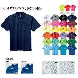 ドライメッシュ ポロシャツ 半袖 ポケット付 無地 (glimmer) 00330-AVP SS-LLサイズ 吸汗速乾 軽量 蛍光
