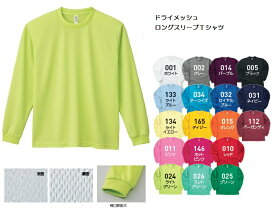 ジュニア ドライメッシュ ロングスリーブTシャツ 無地 長袖 (glimmer) 00304-ALT キッズサイズ 吸汗速乾 軽量