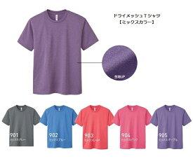 ドライメッシュ Tシャツ ミックスカラ— 杢色 (glimmer)トムス 00300-ACT WM-LLサイズ 杢カラー 無地 吸汗速乾 軽量