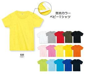 ベビーTシャツ 無地 カラー (TOMS) 00103-CBT 80cm 90cm チーム対応 子ども 幼児サイズ キッズ 綿100%