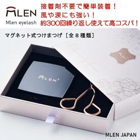 正規品(MLEN)Mlen eyelash ミランアイラッシュ 日本語説明書 保証書付 マグネットつけまつげ 磁気つけまつげ 繰り返し使用 つけまつげ 簡単 時間短縮 アイメイク 肌に優しい 汗や涙に強い