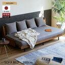 【特許出願済】 開梱設置無料 大川家具 モーブル ソファ ソファベッド ソファー 完成品 200cm 国産 日本製 ネイビー …