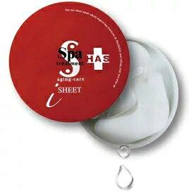 【国内正規品】SPA treatment スパトリートメント HAS ストレッチiシート 60枚入 【目元・口元美容液マスク】