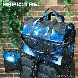 キャリーオンバッグ 折り畳みレディース向けのかわいい旅行用 ボストンバッグです。機内持ち込み用にも。シフレ ハピタス トラベルバッグ