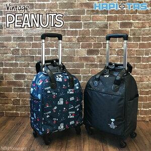 旅行かばん キャリーバッグ ボストンバッグ キャリーハピタス スヌーピー機内持ち込み可 Sサイズ