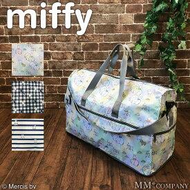 Lサイズ 折りたたみボストンバッグ ミッフィー(miffy)旅行かばん キャリーオンバッグ