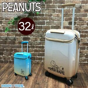 スーツケース 上パカ ≪HAP2182≫ 48cm 機内持込サイズ HAPI+TAS ハピタス スヌーピー