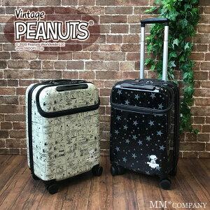 スーツケース 機内持ち込み可 Sサイズ 33L スヌーピー フロントポケット付きファスナータイプ グリップマスター搭載のキャリーバッグです