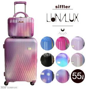 Mサイズ スーツケースセット中型 43L 3〜4泊用シフレ ルナルクス LUN2116-55cm