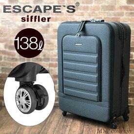 \クーポン発行中/特大 スーツケース LLサイズ 138L 10泊〜長期最大級サイズのキャリーバッグ。スーツケース 超軽量 大型ブランドならエスケープがおすすめYU1805TS-80cm YUE