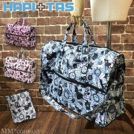 折りたたみドーム型ボストンバッグ H0002【アリストランプ】 HAPI+TAS ハピタス