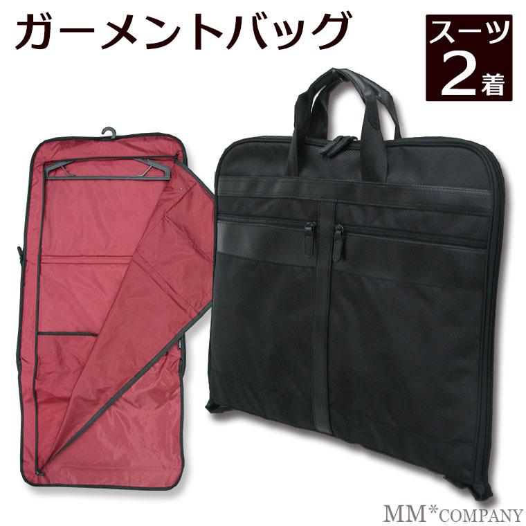 ガーメントバッグスーツが2着収納できるガーメントケースです。TRI5060 TRIDENT トライデント