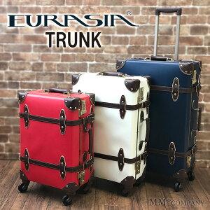 トランクキャリーバッグ44cm SSサイズ 1〜3泊用かわいいキャリーケース、スーツケースをお探しなら、シフレ ユーラシアトランクがオススメです♪