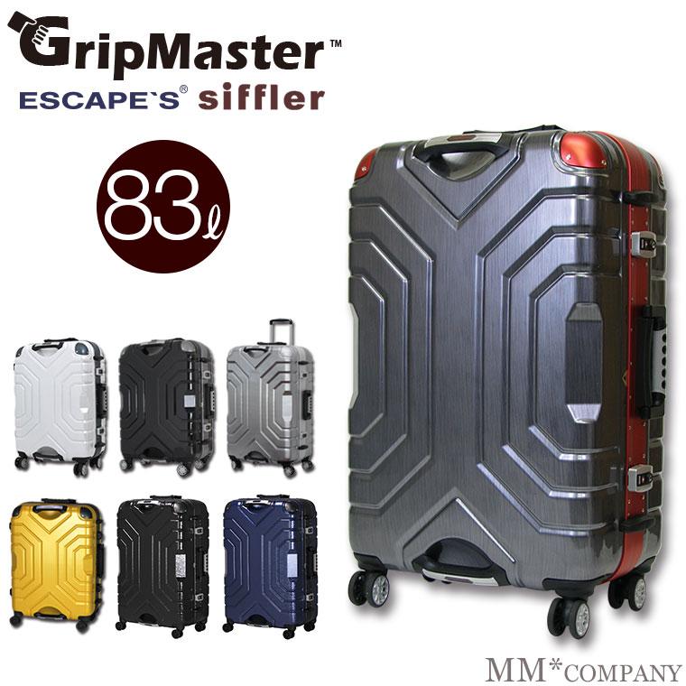 グリップマスター シフレ スーツケース83リッター Lサイズ(5日〜7泊向き)フレームタイプTSAロック|双輪キャスター|上下ハンドル送料無料&1年保証付B5225T-67