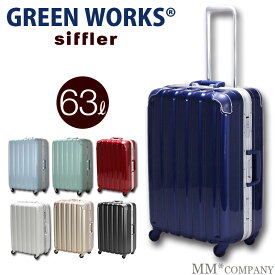 鏡面スーツケース≪GRE1043≫59cm Mサイズ 中型 フレームタイプ 約4日〜6日向き TSAロック付 グリスパックキャスター搭載 送料無料 1年保証付