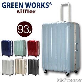 鏡面スーツケース≪GRE1043≫66cm Lサイズ 大型 フレームタイプ 約7日〜長期向き 無料受託手荷物最大サイズ TSAロック付 グリスパックキャスター搭載 送料無料 1年保証付