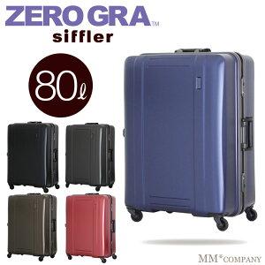 シフレ ゼログラ スーツケース超軽量 フレーム スーツケース80L Lサイズ 大型 6〜8泊TSAロック搭載 ZER1031-61cm送料無料&1年保証付 母の日 プレゼント 実用的