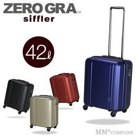 シフレ ゼログラ スーツケースSサイズ/小型 42L(2〜3泊)機内持ち込み MAXサイズ ファスナータイプ TSAロックZER2088-46