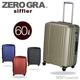 シフレ ゼログラ スーツケースMサイズ/中型 60L(4〜6泊)ZER2088-56
