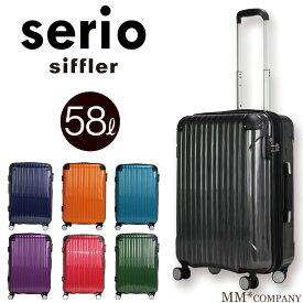 ファスナー スーツケース MLサイズ 中型 58L 68L(約4日〜7日向き)TSAロック搭載 拡張機能付