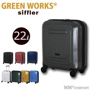 コインロッカーサイズ スーツケースSSサイズ/超小型 22L(1日〜2日)機内持ち込み可 ファスナータイプシフレ B5891T-39