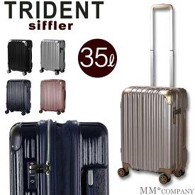 スーツケース≪TRI2035≫49cm TRIDENT トライデント