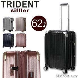 スーツケース≪TRI2035≫56cm TRIDENT トライデント