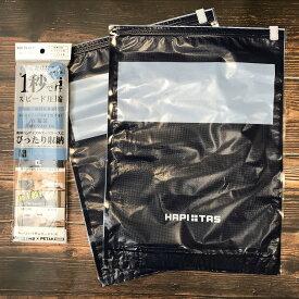 PETAKO ペタコ × HAPI+TAS ハピタス 圧縮袋