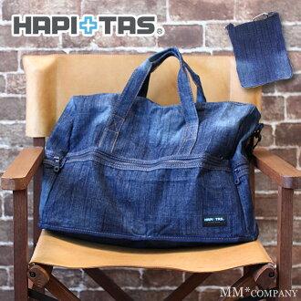 Hapitas 波士頓包 (中型) 牛仔 sifre hapitas 折疊波士頓 H0002 靛藍藍色隨身攜帶的包
