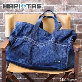 ハピタス ボストンバッグ(大型)デニムキャリーオンバッグ 折り畳み(折りたたみ)2WAY 旅行バッグ機内持ち込み ボストンバッグ