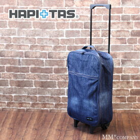 折りたたみキャリーバッグ(デニム)シフレ ハピタス H0007