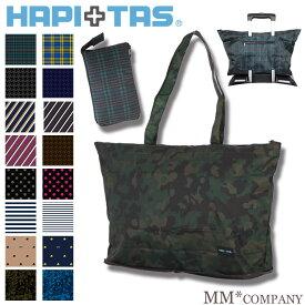 メンズ キャリーオンバッグ折りたたみ トートバッグシフレ ハピタスの男性にもオススメのトラベルシリーズ。スーツケースにセットできる丈夫で軽いトートです。a4対応