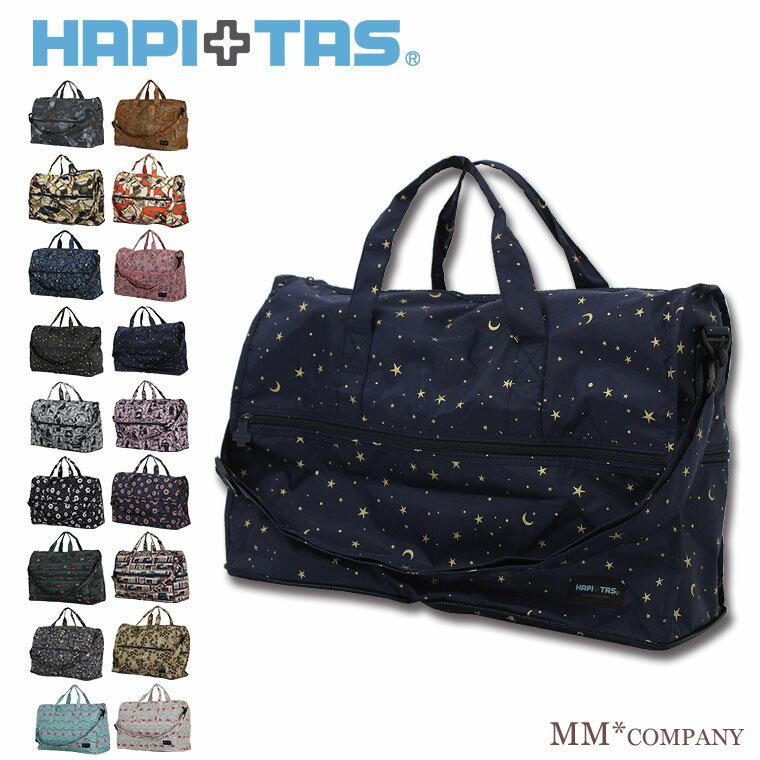 トラベルバッグ ボストンバッグハピタス キャリーオンバッグ(機内持ち込み用にオススメサイズ)折りたたみ 旅行バッグ