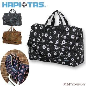 折りたたみ キャリーオンバッグ機内持ち込み 旅行バッグハピタス 折りたたみ ボストンバッグ