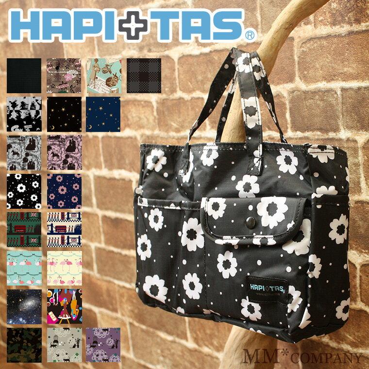 バッグインバッグ 小さめ整理上手なミニバッグです。おしゃれな柄は母子手帳ケースにもオススメ♪ハピタス 軽量旅行バッグ(注)厚めの長財布は入りません。