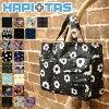 휴대용 가방 인 가방 (작은) 시프 레 HAPI + TAS (ハピタス) ◆ 택배로 상품입니다. 보스턴 가방 및 세트 여행 가방 (가방/가방)에 어떻습니까? 지퍼 트래블 백 낙천