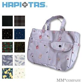 【10%OFFクーポン★2/25 23:59まで】バッグインバッグ 小さめ整理上手なミニバッグです。おしゃれな柄は母子手帳ケースにもオススメ♪ハピタス 軽量旅行バッグ(注)厚めの長財布は入りません。