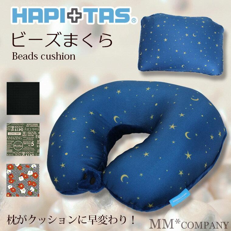 旅行 枕ネックピロー&ビーズクッションシフレ ハピタス ネックピロー HAP7018