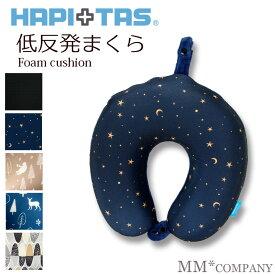 トラベル 枕(低反発)シフレ ハピタス ネックピロー HAP7019