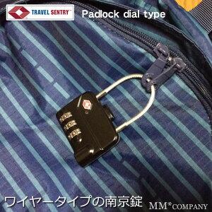 \クーポン発行中/7月31日23:59まで★南京錠 ワイヤー ダイヤル式かわいい おしゃれな TSA南京錠は、キャリーバッグの施錠はもちろん、ポストやロッカー、旅行バッグのファスナーにも使え