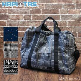 折りたたみ3WAYボストンバッグ(L) ≪HAP0104≫ HAPI+TAS ハピタス siffler シフレ